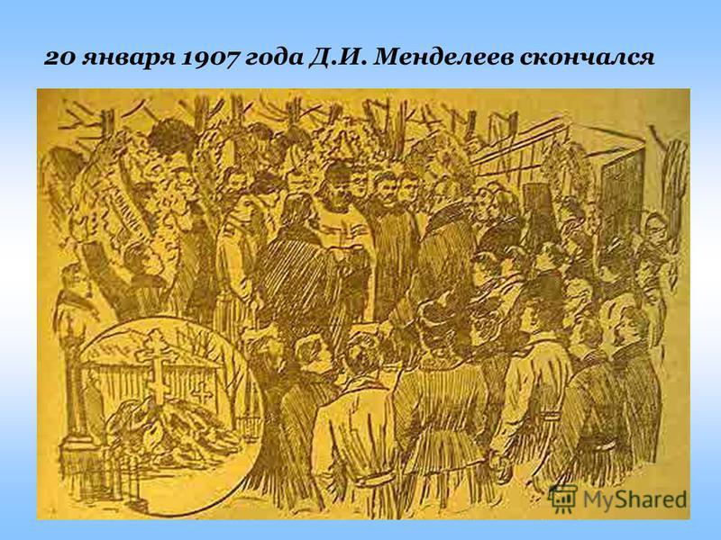 20 января 1907 года Д.И. Менделеев скончался