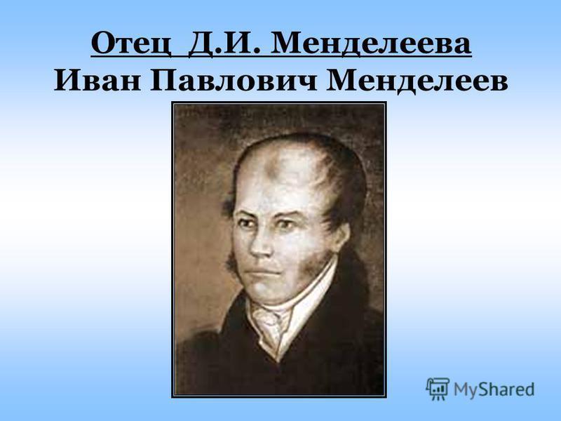Отец Д.И. Менделеева Иван Павлович Менделеев