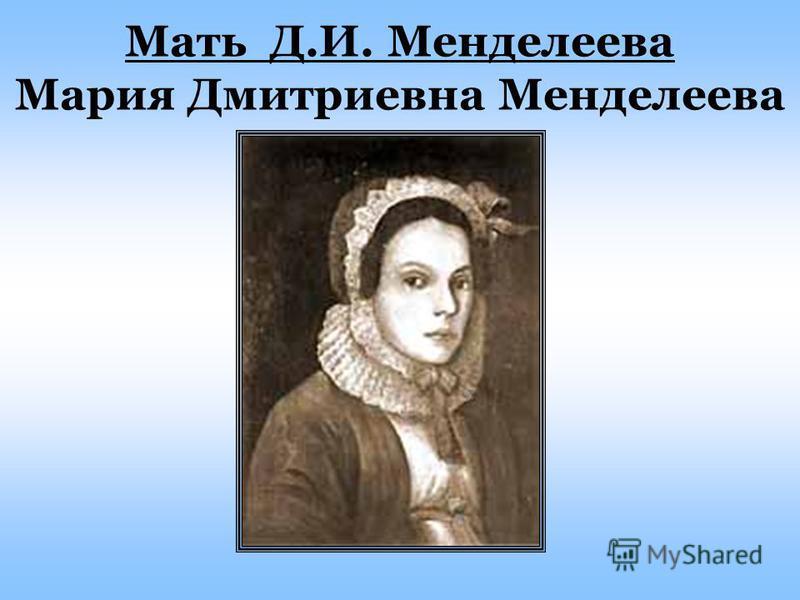 Мать Д.И. Менделеева Мария Дмитриевна Менделеева