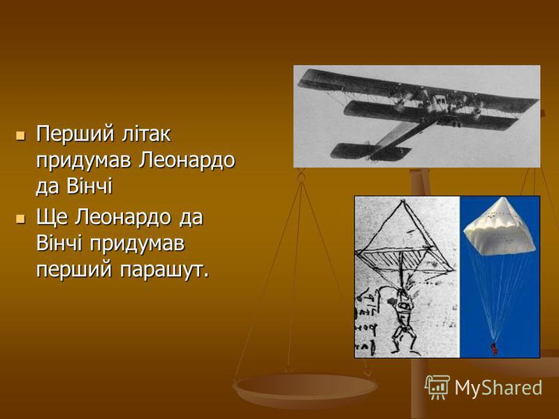 Перший літак придумав Леонардо да Вінчі Перший літак придумав Леонардо да Вінчі Ще Леонардо да Вінчі придумав перший парашут. Ще Леонардо да Вінчі придумав перший парашут.