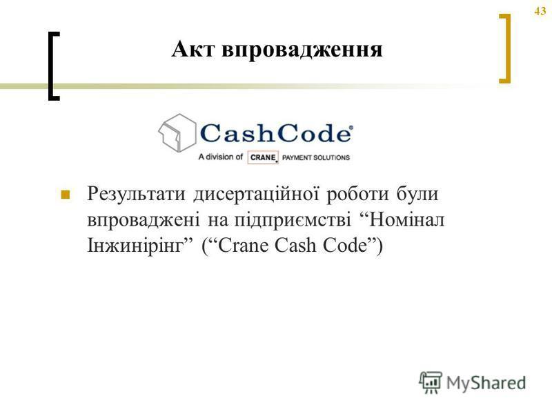 43 Акт впровадження Результати дисертаційної роботи були впроваджені на підприємстві Номінал Інжинірінг (Crane Cash Code)