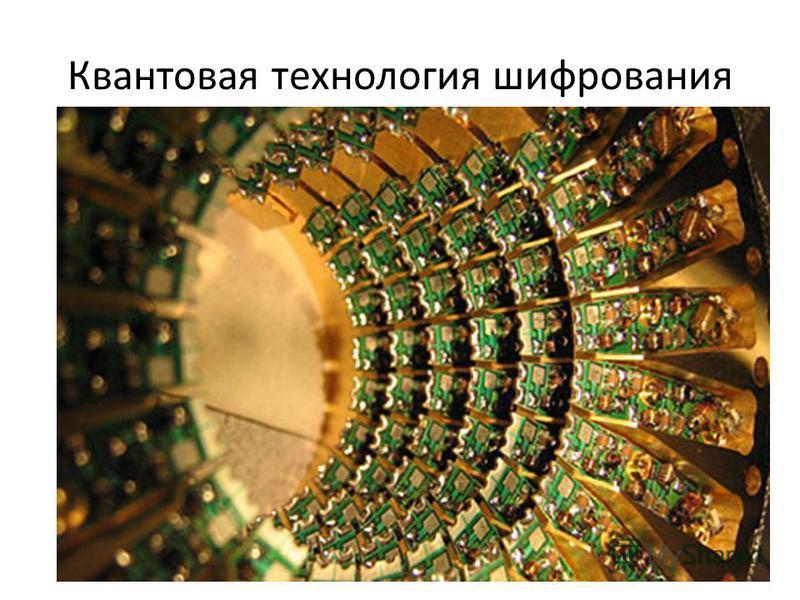 Квантовая технология шифрования