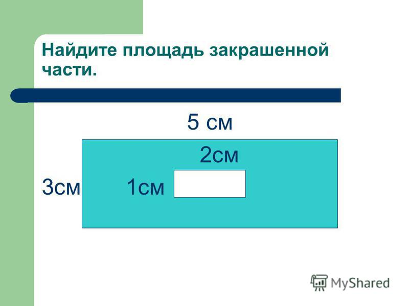 Найдите площадь закрашенной части. 5 см 2 см 3 см 1 см
