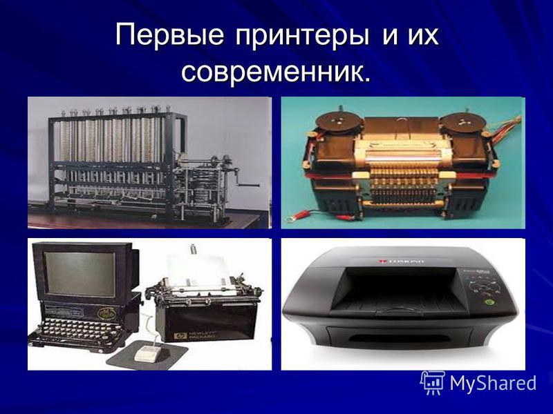 Первые принтеры и их современник.
