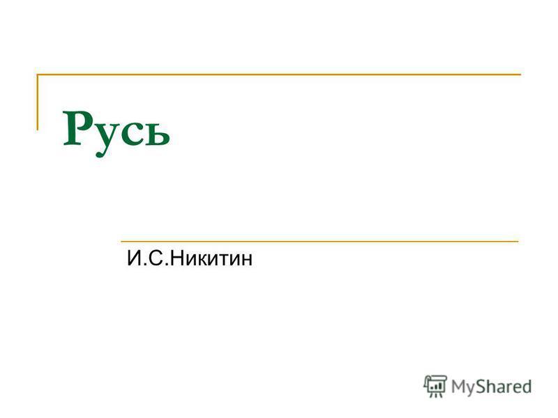 Русь И.С.Никитин