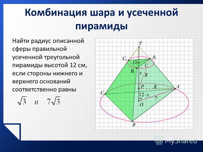 Комбинация шара и усеченной пирамиды Найти радиус описанной сферы правильной усеченной треугольной пирамиды высотой 12 см, если стороны нижнего и верхнего оснований соответственно равны