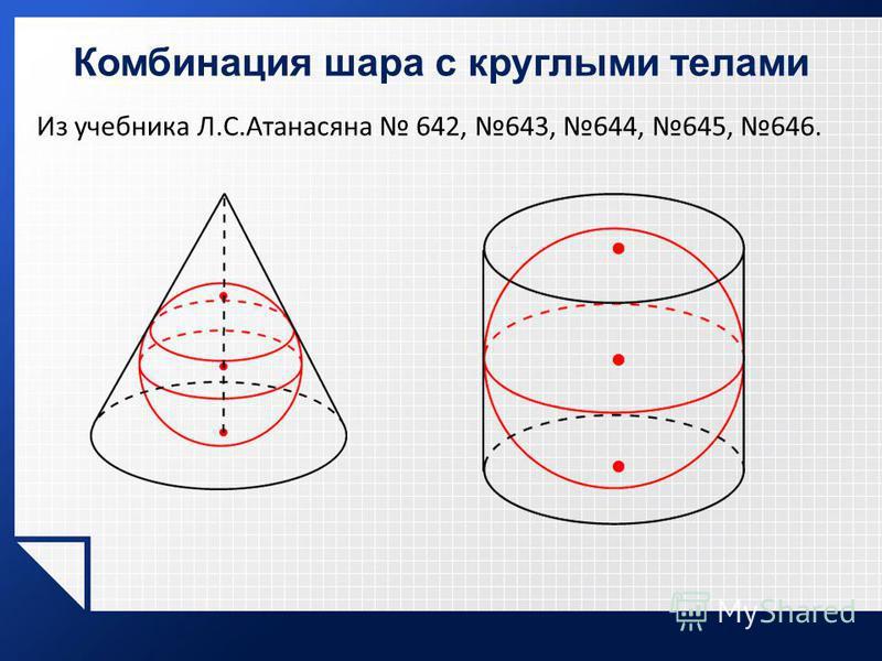 Из учебника Л.С.Атанасяна 642, 643, 644, 645, 646. Комбинация шара с круглыми телами