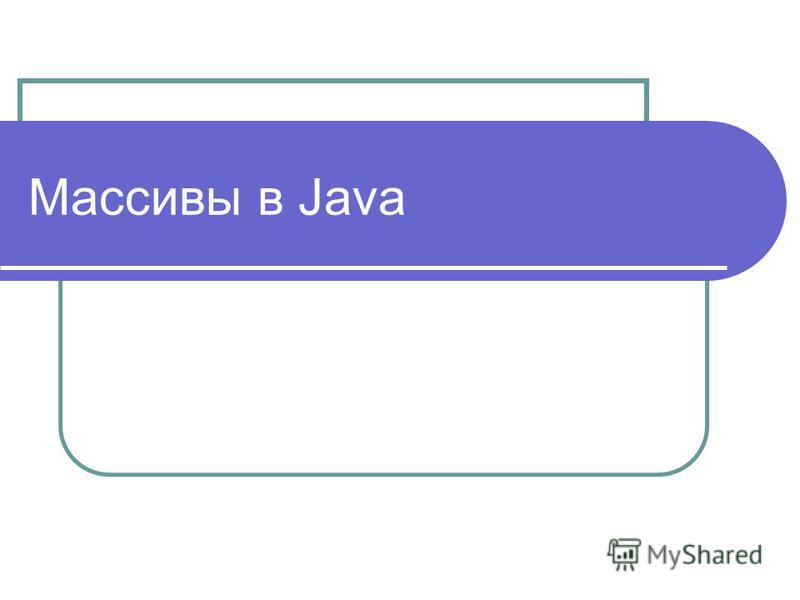 Массивы в Java