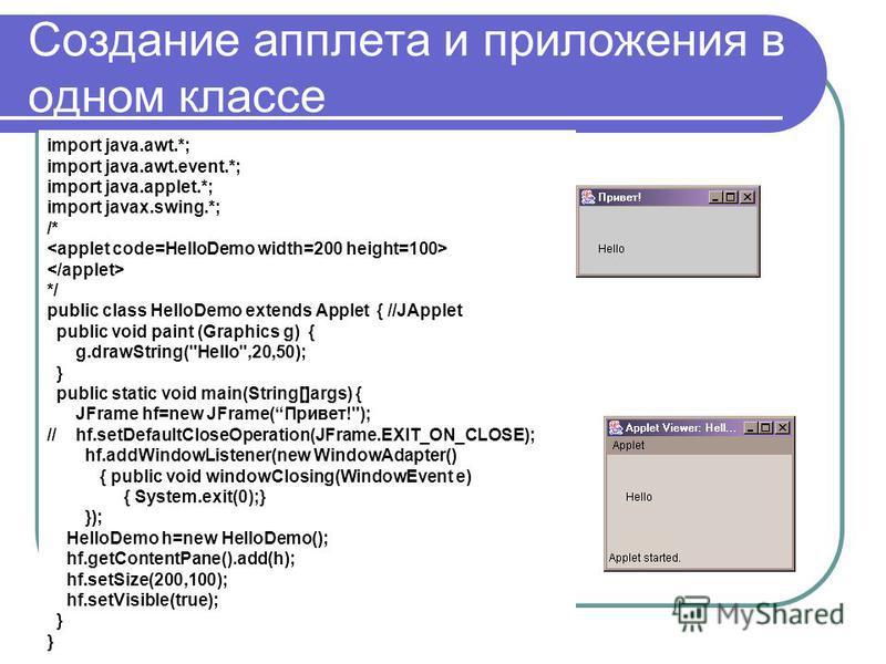 import java.awt.*; import java.awt.event.*; import java.applet.*; import javax.swing.*; /* */ public class HelloDemo extends Applet { //JApplet public void paint (Graphics g) { g.drawString(