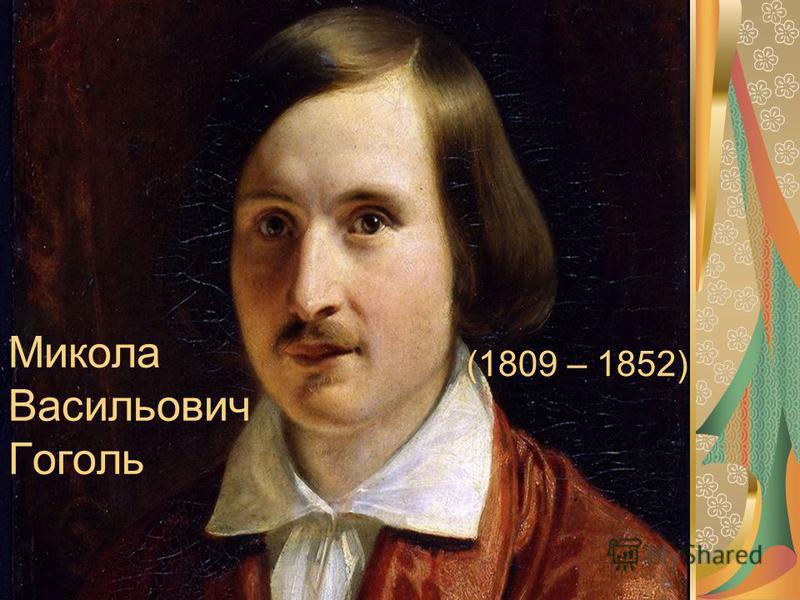 Микола Васильович Гоголь (1809 – 1852)