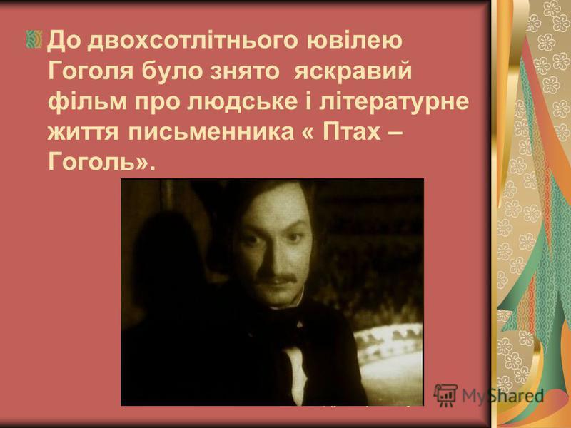 :Кадр із фільму До двохсотлітнього ювілею Гоголя було знято яскравий фільм про людське і літературне життя письменника « Птах – Гоголь».