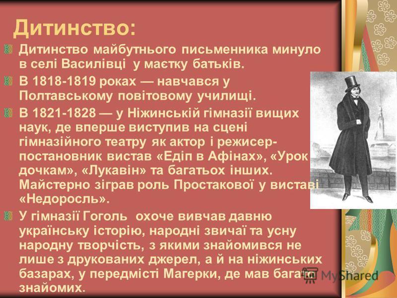 Дитинство: Дитинство майбутнього письменника минуло в селі Василівці у маєтку батьків. В 1818-1819 роках навчався у Полтавському повітовому училищі. В 1821-1828 у Ніжинській гімназії вищих наук, де вперше виступив на сцені гімназійного театру як акто