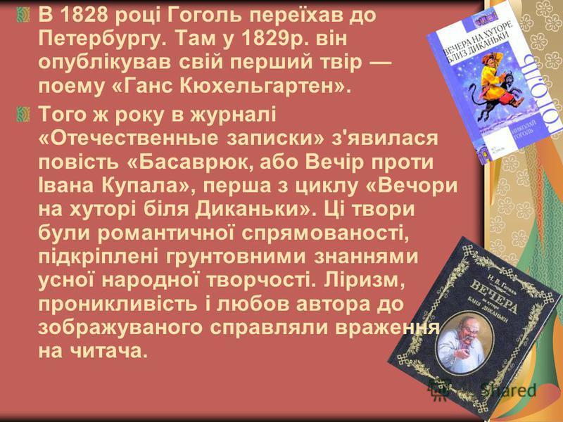 В 1828 році Гоголь переїхав до Петербургу. Там у 1829р. він опублікував свій перший твір поему «Ганс Кюхельгартен». Того ж року в журналі «Отечественные записки» з'явилася повість «Басаврюк, або Вечір проти Івана Купала», перша з циклу «Вечори на хут