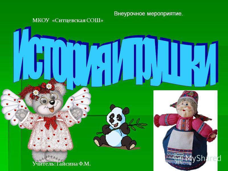МКОУ «Ситцевская СОШ» Учитель: Гайсина Ф.М. Внеурочное мероприятие.