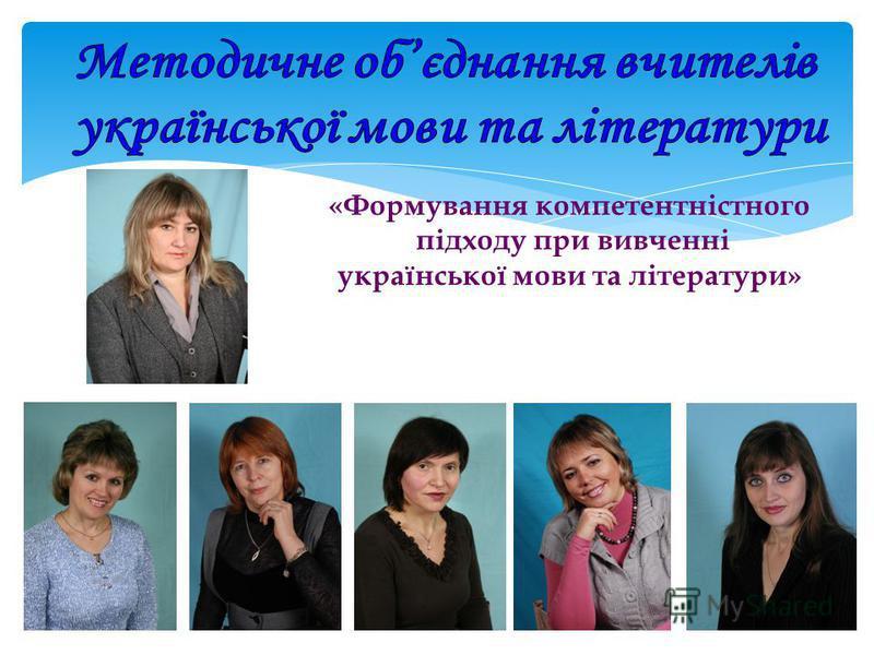 «Формування компетентністного підходу при вивченні української мови та літератури»