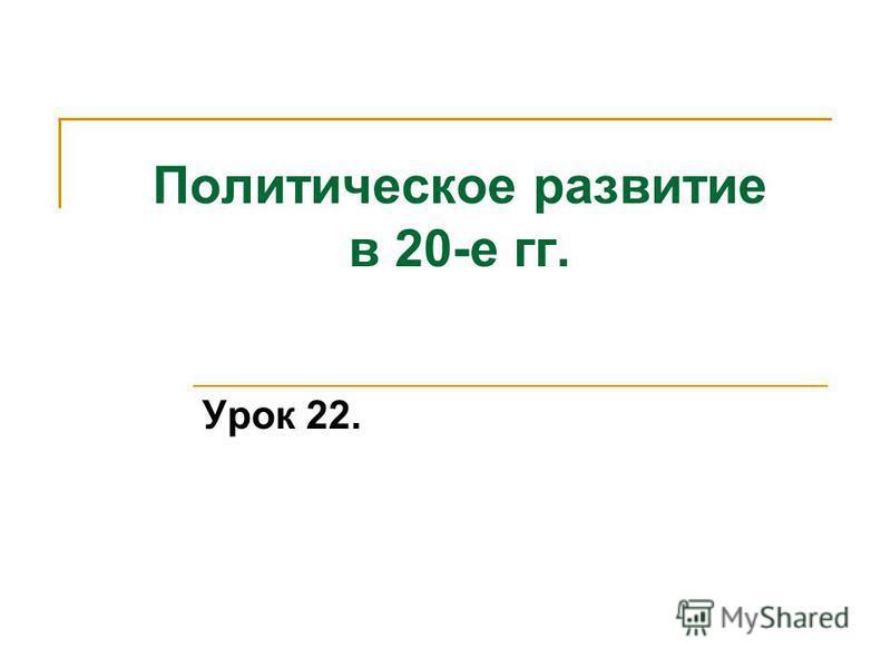 Политическое развитие в 20-е гг. Урок 22.