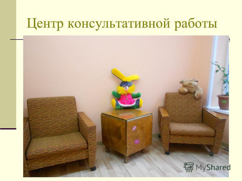Центр консультативной работы