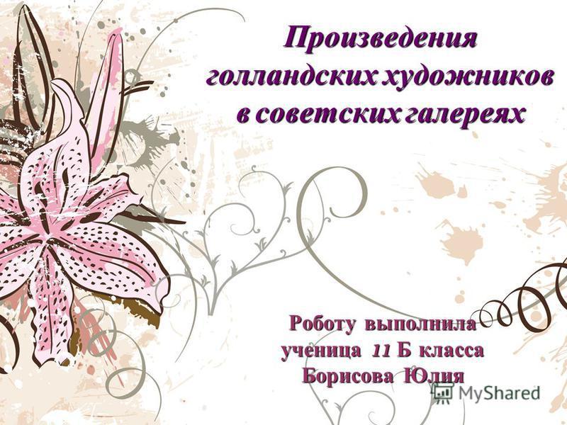 Произведения голландских художников в советских галереях Роботу выполнила ученица 11 Б класса Борисова Юлия