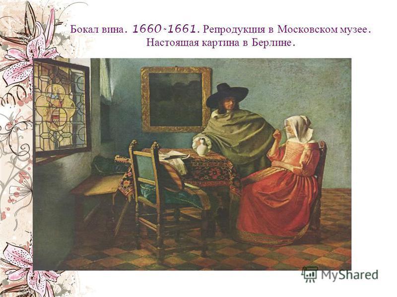 Бокал вина. 1660-1661. Репродукция в Московском музее. Настоящая картина в Берлине.