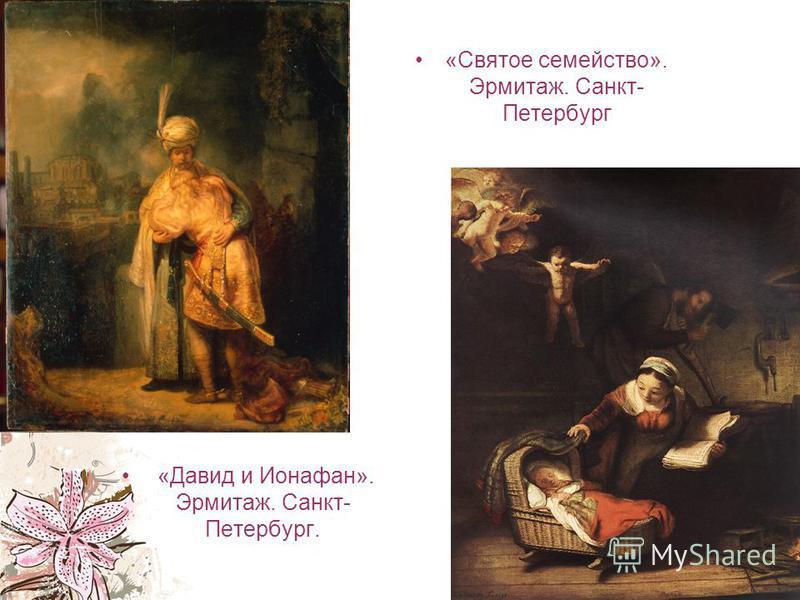«Святое семейство». Эрмитаж. Санкт- Петербург «Давид и Ионафан». Эрмитаж. Санкт- Петербург.