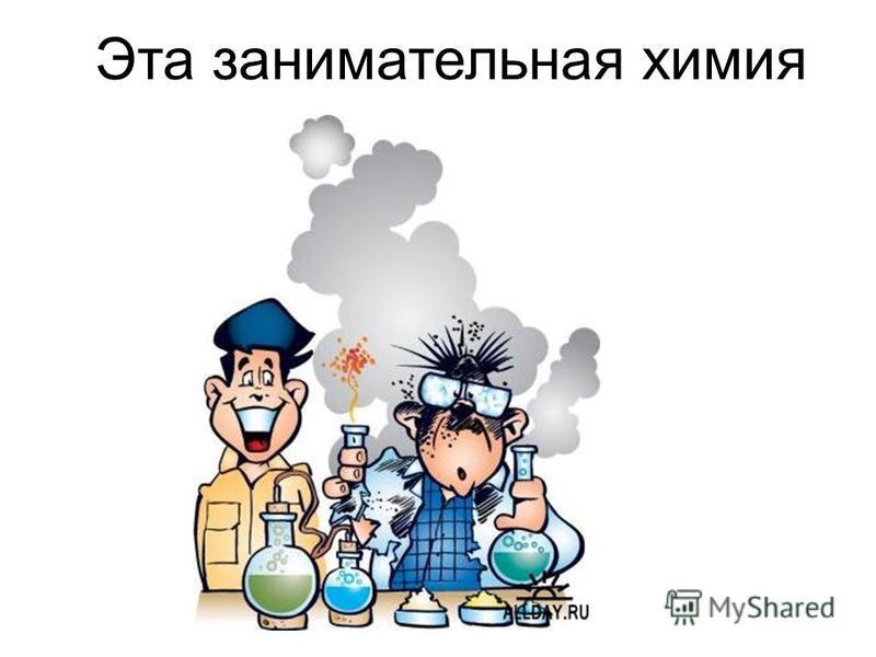 Эта занимательная химия