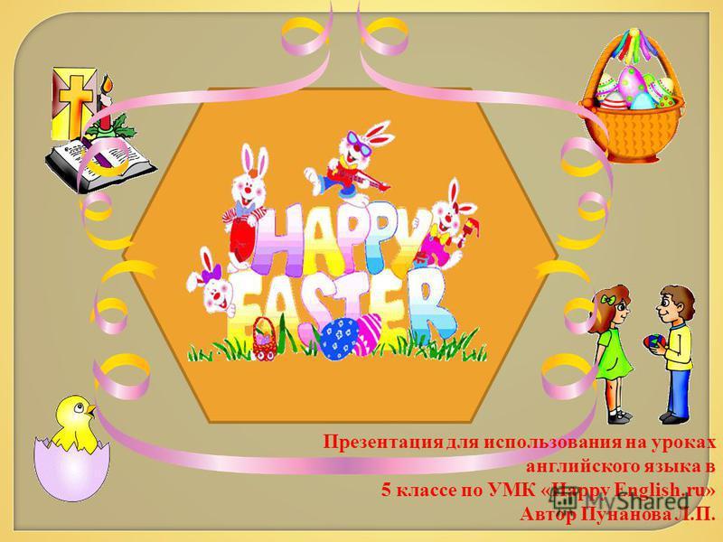 Презентация для использования на уроках английского языка в 5 классе по УМК «Happy English.ru» Автор Пунанова Л.П.