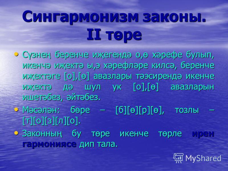 Сингармонизм законы. II төре Сүзнең беренче иҗегендә о,ө хәрефе булып, икенчә иҗектә ы,э хәрефләре килсә, беренче иҗектәге [о],[ө] авазлары тәэсирендә икенче иҗектә дә шул ук [о],[ө] авазларын ишетәбез, әйтәбез. Сүзнең беренче иҗегендә о,ө хәрефе бул