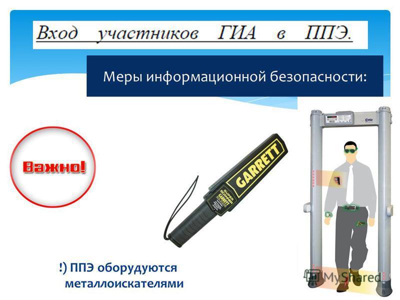 Меры информационной безопасности: !) ППЭ оборудуются металлоискателями