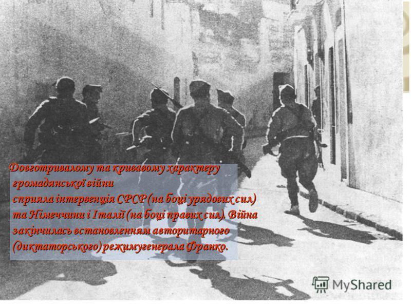Довготривалому та кривавому характеру громадянської війни сприяла інтервенція СРСР (на боці урядових сил) та Німеччини і Італії (на боці правих сил). Війна закінчилась встановленням авторитарного (диктаторського) режимугенерала Франко. Довготривалому