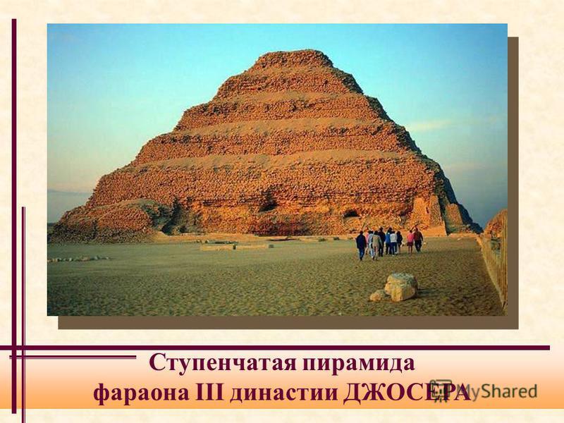 Ступенчатая пирамида фараона III династии ДЖОСЕРА