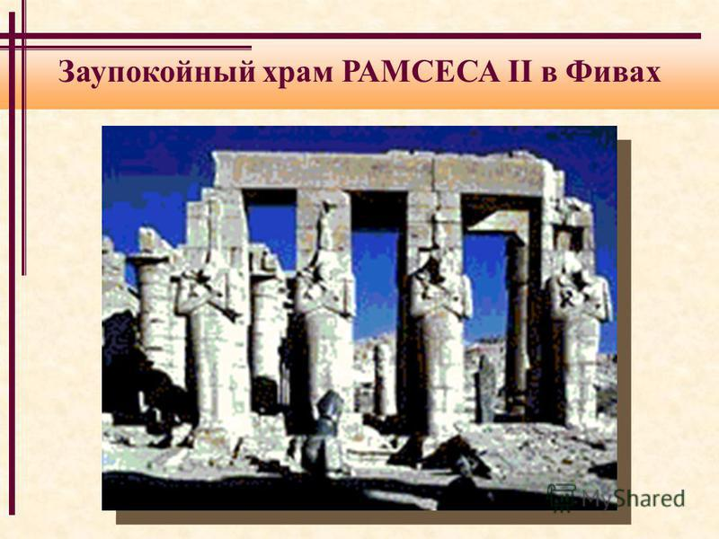 Заупокойный храм РАМСЕСА II в Фивах