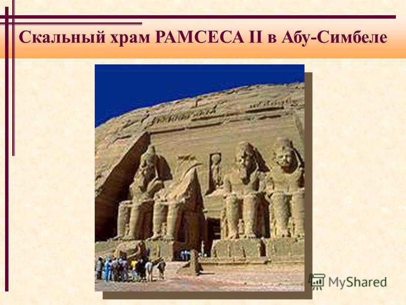 Скальный храм РАМСЕСА II в Абу-Симбеле