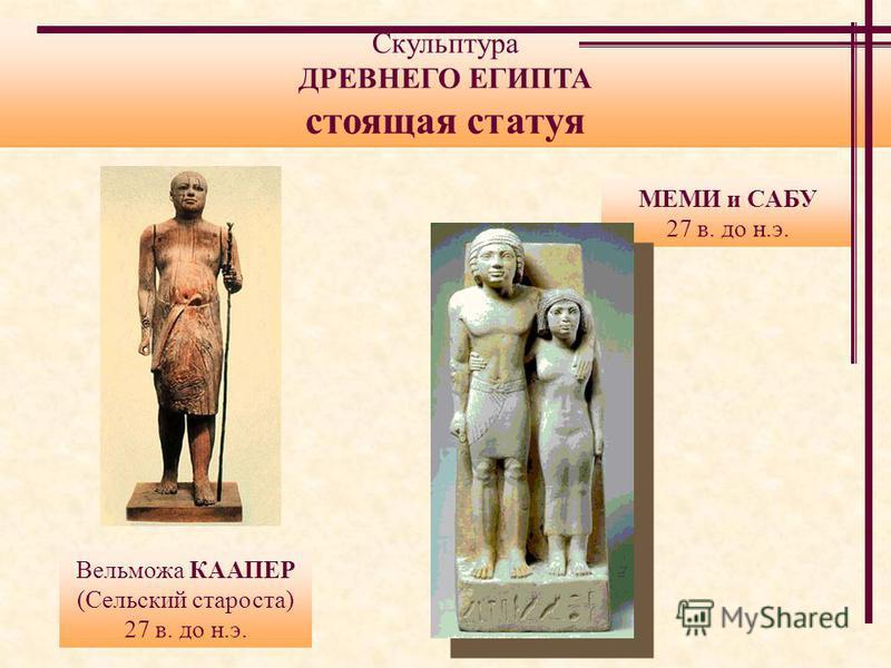Скульптура ДРЕВНЕГО ЕГИПТА стоящая статуя МЕМИ и САБУ 27 в. до н.э. Вельможа КААПЕР (Сельский староста) 27 в. до н.э.