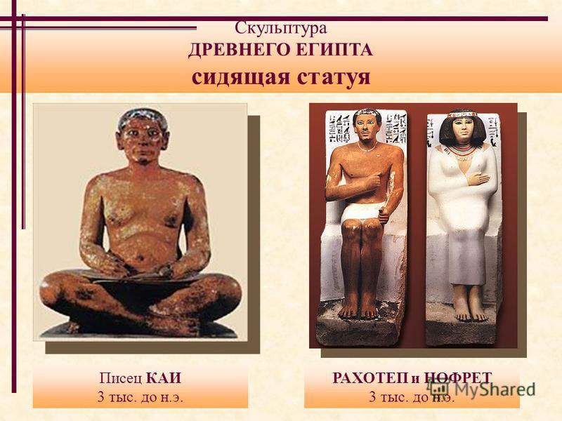 Скульптура ДРЕВНЕГО ЕГИПТА сидящая статуя Писец КАИ 3 тыс. до н.э. РАХОТЕП и НОФРЕТ 3 тыс. до н.э.