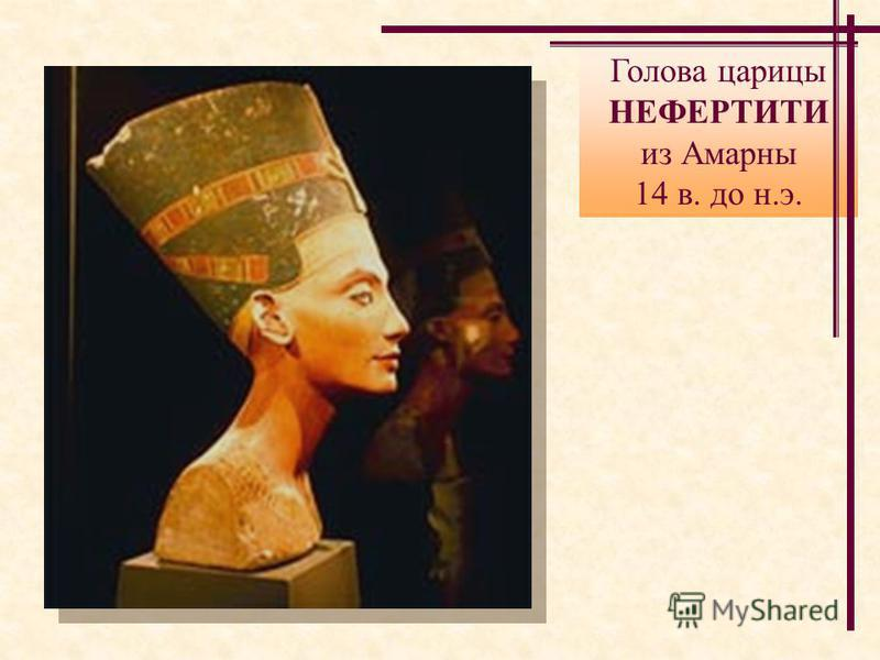Голова царицы НЕФЕРТИТИ из Амарны 14 в. до н.э.