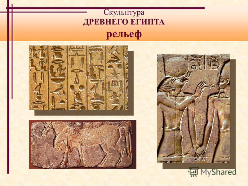 Скульптура ДРЕВНЕГО ЕГИПТА рельеф