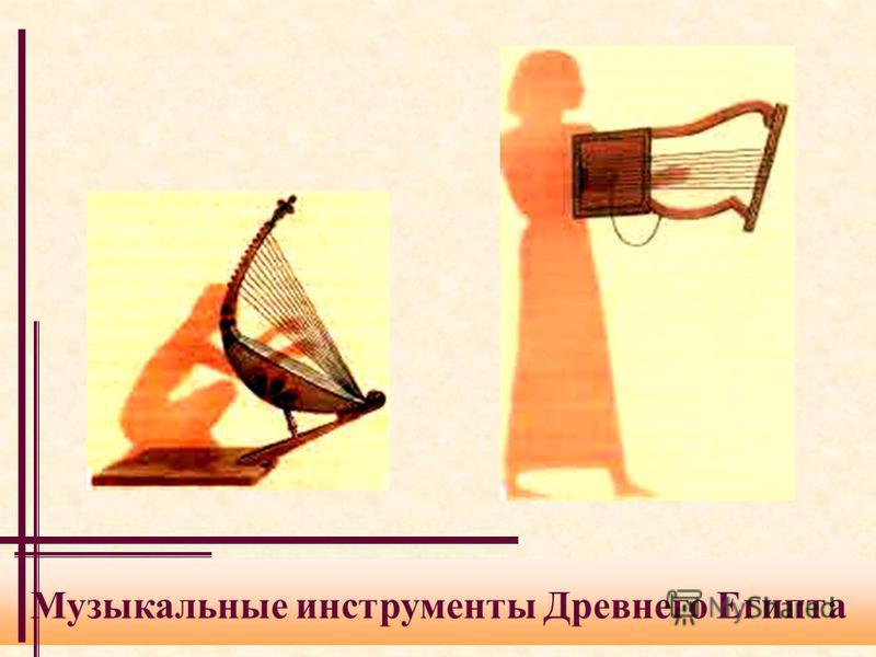 Музыкальные инструменты Древнего Египта