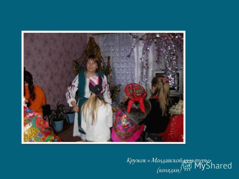 Кружок « Молдавской культуры» (колядки)