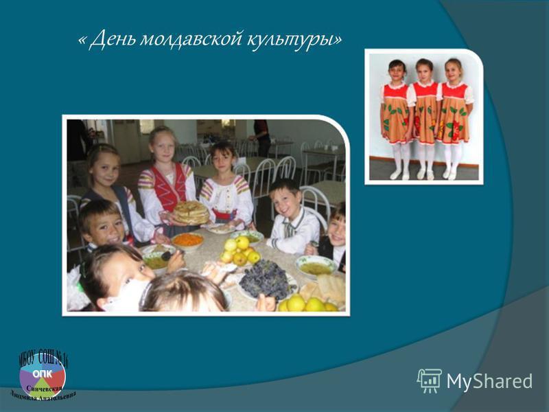 « День молдавской культуры»ОПК