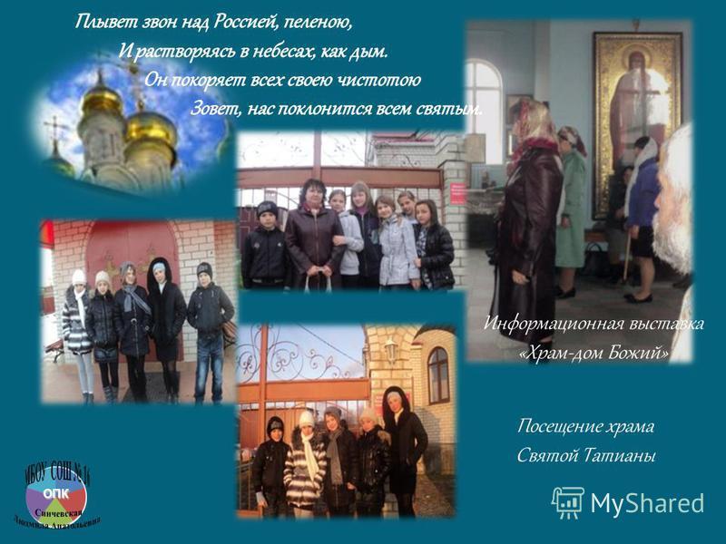 Информационная выставка «Храм-дом Божий» ОПК Посещение храма Святой Татианы