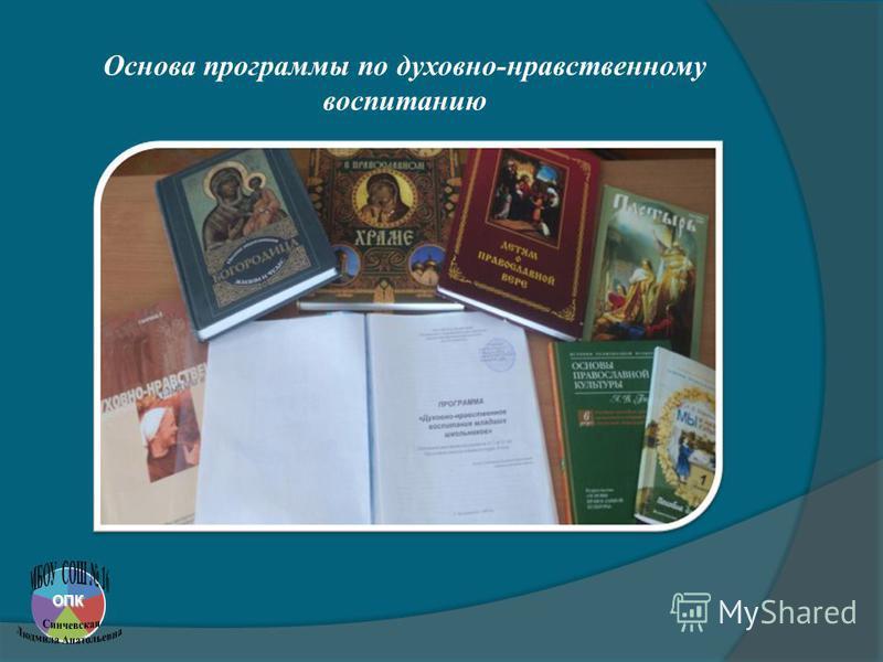 Основа программы по духовно-нравственному воспитанию ОПК