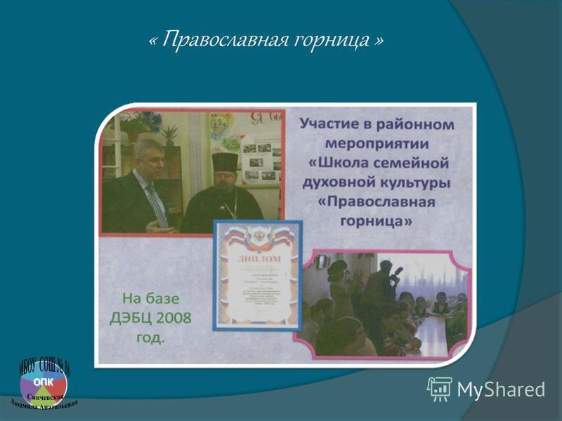 « Православная горница »ОПК