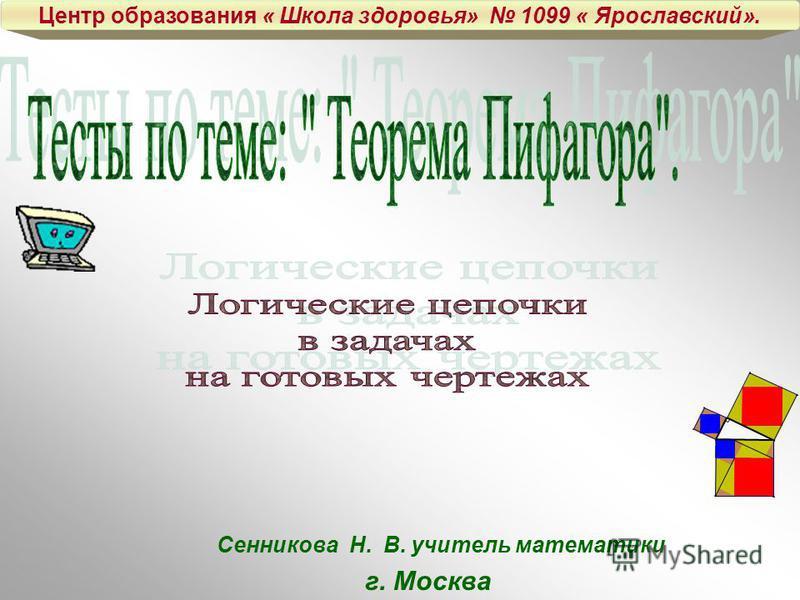Центр образования « Школа здоровья» 1099 « Ярославский». Сенникова Н. В. учитель математики г. Москва