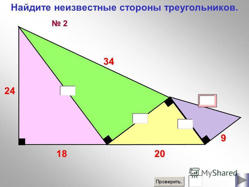 34 20 18181818 9 24 Найдите неизвестные стороны треугольников. 2