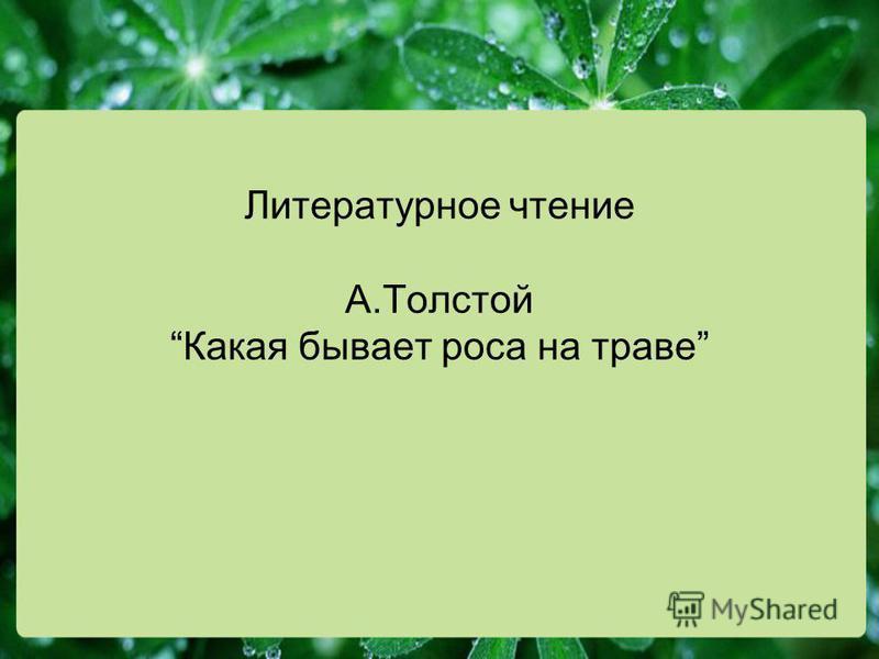 Литературное чтение А.Толстой Какая бывает роса на траве