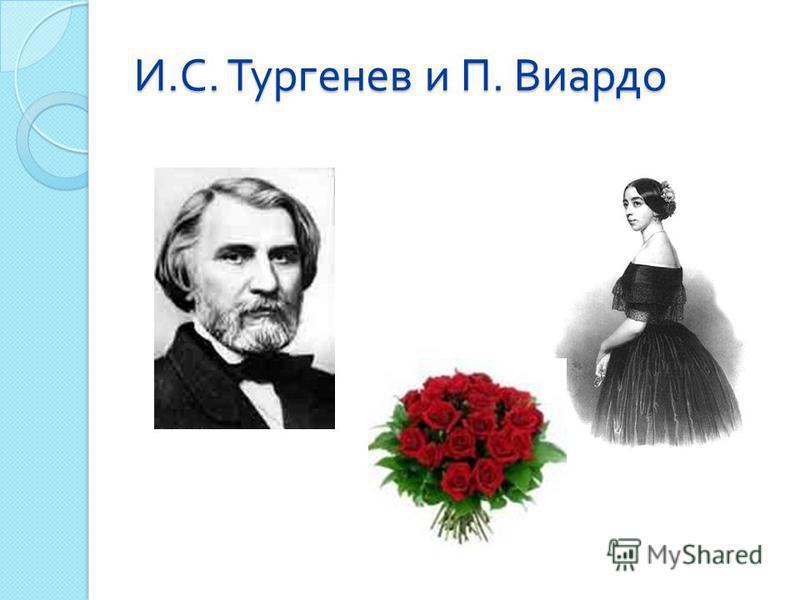 И. С. Тургенев и П. Виардо