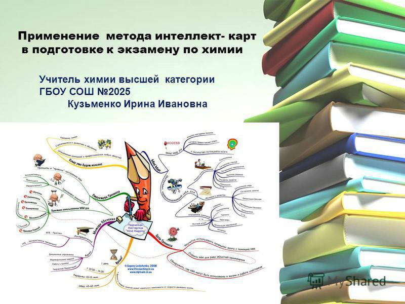 Применение метода интеллект- карт в подготовке к экзамену по химии Учитель химии высшей категории ГБОУ СОШ 2025 Кузьменко Ирина Ивановна