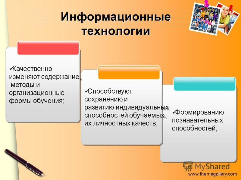 www.themegallery.com Информационные технологии Способствуют сохранению и развитию индивидуальных способностей обучаемых, их личностных качеств; Способствуют сохранению и развитию индивидуальных способностей обучаемых, их личностных качеств; Качествен