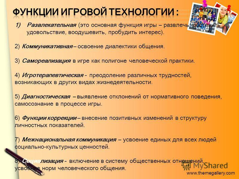 www.themegallery.com 1)Развлекательная (это основная функция игры – развлечь, доставить удовольствие, воодушевить, пробудить интерес). 2) Коммуникативная – освоение диалектики общения. 3) Самореализация в игре как полигоне человеческой практики. 4) И