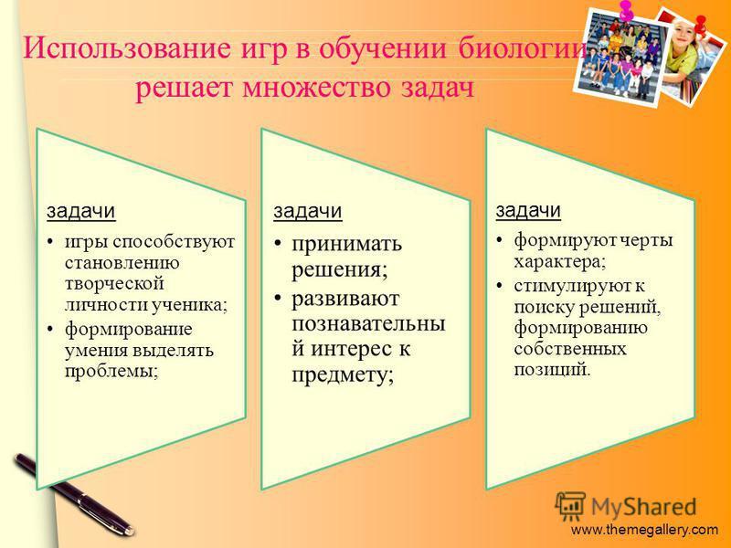 www.themegallery.com задачи игры способствуют становлению творческой личности ученика; формирование умения выделять проблемы; задачи принимать решения; развивают познавательный интерес к предмету; задачи формируют черты характера; стимулируют к поиск